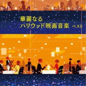 (サウンドトラック)/華麗なるハリウッド映画音楽 ベスト 【CD】
