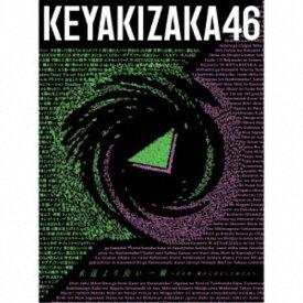 欅坂46/永遠より長い一瞬 〜あの頃、確かに存在した私たち〜《Type-A》 【CD+Blu-ray】