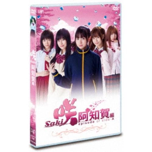 ドラマ「咲-Saki-阿知賀編 episode of side-A」《通常版》 【DVD】
