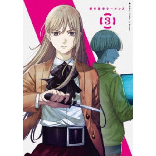 博多豚骨ラーメンズ 3 (初回限定) 【Blu-ray】