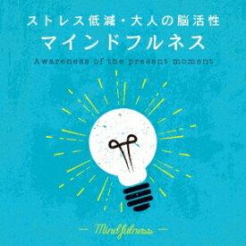 (ヒーリング)/マインドフルネス〜ストレス低減・大人の脳活性 【CD】