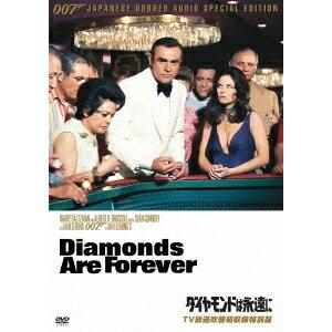 007 ダイヤモンドは永遠に TV放送吹替初収録特別版 【DVD】