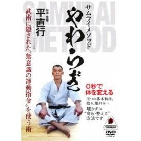 サムライメソッド やわらぎ 0秒で体を変える 【DVD】