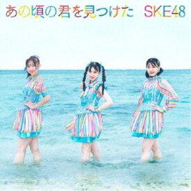 SKE48/あの頃の君を見つけた《通常盤/Type-A》 【CD+DVD】