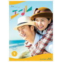 連続テレビ小説 エール 完全版 Blu-ray BOX1 【Blu-ray】