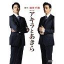 【送料無料】連続ドラマW アキラとあきら DVD-BOX 【DVD】