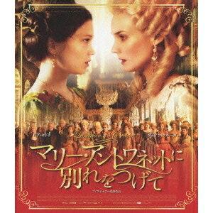 マリー・アントワネットに別れをつげて 【Blu-ray】