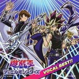 (アニメーション)/遊☆戯☆王デュエルモンスターズ VOCAL BEST!! 【CD】