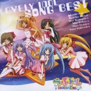 (オリジナル・サウンドトラック)/らぶドル SONG☆BEST 【CD】
