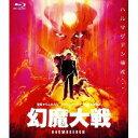 幻魔大戦 【Blu-ray】