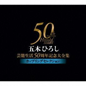五木ひろし/五木ひろし芸能生活50周年記念大全集〜カップリングセレクション〜 【CD】