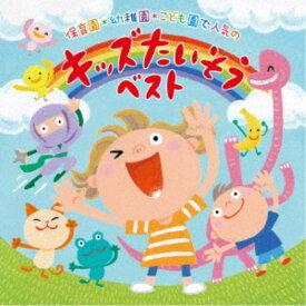 (キッズ)/保育園*幼稚園*こども園で人気の 令和 キッズたいそう ベスト〜毎日の元気チャージに!体も心もぐ〜んと伸ばそう〜 【CD】