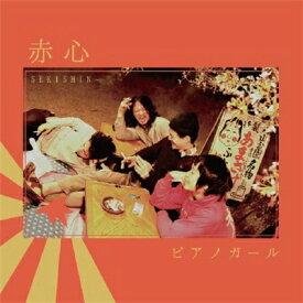 ピアノガール/赤心 (初回限定) 【CD】