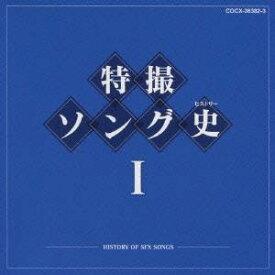 (キッズ)/特撮ソング史I -HISTORY OF SFX SONGS- 【CD】