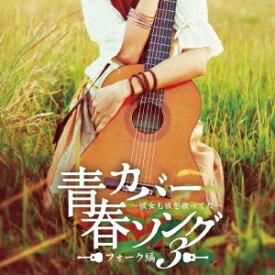 (オムニバス)/青春カバーソング フォーク編3 〜彼女も彼を歌ってた〜 【CD】