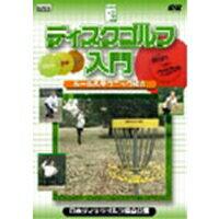 日本ディスクゴルフ協会公認 ディスクゴルフ入門 ルール&テクニック紹介 【DVD】