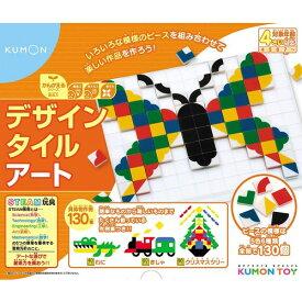 デザインタイルアートおもちゃ こども 子供 知育 勉強 4歳