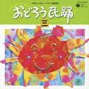 (伝統音楽)/おどろう民踊 三 【CD】