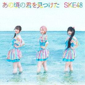 SKE48/あの頃の君を見つけた《Type-C》 (初回限定) 【CD+DVD】
