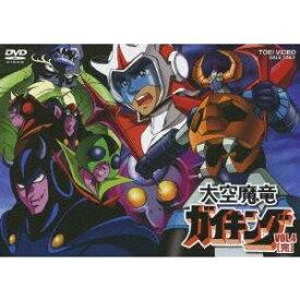 大空魔竜 ガイキング VOL.4[完] 【DVD】