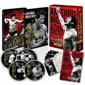 アントニオ猪木デビュー60周年記念Blu-ray BOX 【Blu-ray】
