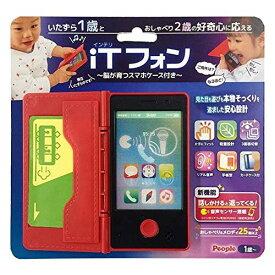 ●ラッピング指定可●iT(インテリ)フォン〜脳が育つスマホケース付き〜 クリスマスプレゼント おもちゃ こども 子供 知育 勉強 1歳
