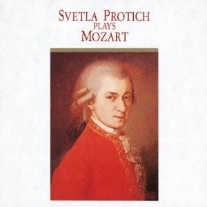 スヴェトラ・プロティッチ/トルコ行進曲/プロティッチ・モーツァルト・リサイタル 【CD】