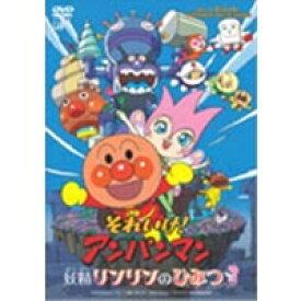 劇場版 それいけ!アンパンマン 妖精リンリンのひみつ 【DVD】
