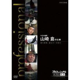 プロフェッショナル 仕事の流儀 マグロ漁師 山崎倉の仕事 漁の神様 誉れの一本釣り 【DVD】