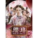 【送料無料】瓔珞<エイラク>〜紫禁城に燃ゆる逆襲の王妃〜 DVD-SET1 【DVD】
