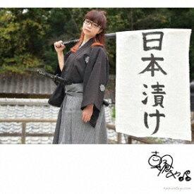 朝倉さや/日本漬け 【CD】