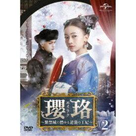 瓔珞<エイラク>〜紫禁城に燃ゆる逆襲の王妃〜 DVD-SET2 【DVD】