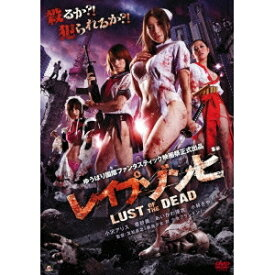 レイプゾンビ LUST OF THE DEAD 【DVD】
