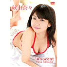 秋山奈々 innocent 【DVD】