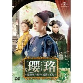 瓔珞<エイラク>〜紫禁城に燃ゆる逆襲の王妃〜 DVD-SET3 【DVD】
