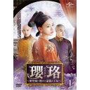 【送料無料】瓔珞<エイラク>〜紫禁城に燃ゆる逆襲の王妃〜 DVD-SET4 【DVD】