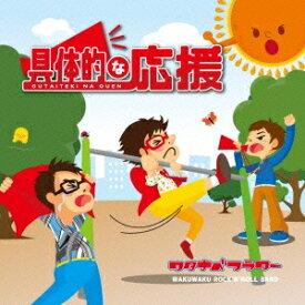 ワタナベフラワー/具体的な応援 【CD】