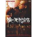 狼の死刑宣告 【DVD】