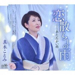 真木ことみ/恋散らしの雨【CD】