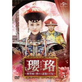 瓔珞<エイラク>〜紫禁城に燃ゆる逆襲の王妃〜 DVD-SET5 【DVD】