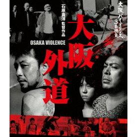 大阪バイオレンス3番勝負 大阪外道 【Blu-ray】