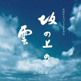 久石譲/NHKスペシャルドラマ オリジナル・サウンドトラック「坂の上の雲」 【CD】