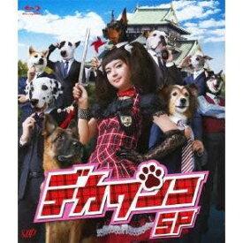デカワンコ スペシャル 【Blu-ray】