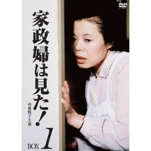 【送料無料】家政婦は見た! DVD-BOX1 【DVD】