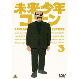 未来少年コナン 3 【DVD】