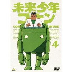 未来少年コナン 4 【DVD】