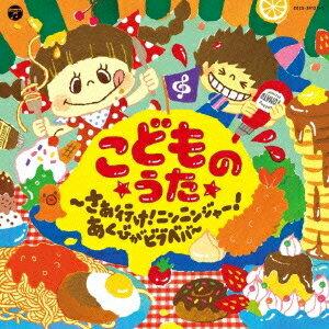 (キッズ)/コロムビアキッズ こどものうた さぁ行け!ニンニンジャー!あくびがビブベバ 【CD】