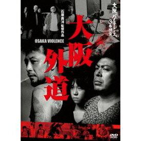 大阪バイオレンス3番勝負 大阪外道 【DVD】