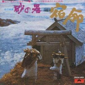 (オリジナル・サウンドトラック)/松竹映画砂の器(サウンド・トラックより)ピアノと管弦楽のための組曲「宿命」 【CD】