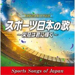 (スポーツ曲)/古関裕而生誕110年記念スポーツ日本の歌〜栄冠は君に輝く〜【CD】